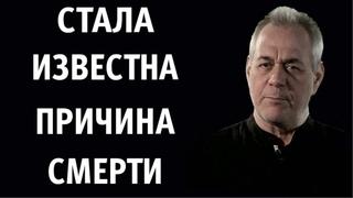 Обнародована  причина внезапной кончины журналиста Сергея Доренко.