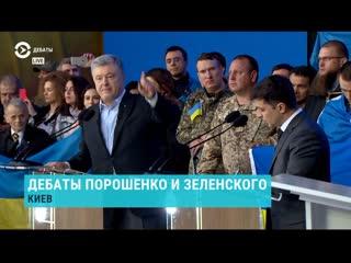 LIVE: дебаты Порошенко и Зеленского