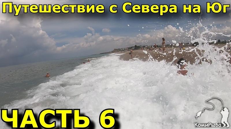 На машине в Крым. Путешествие с Севера на Юг. ЧАСТЬ 6