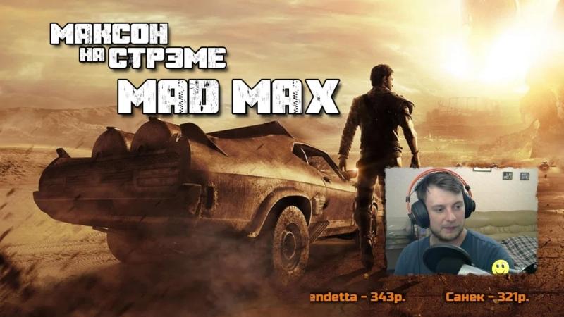 Mad Max | Почистим локацию Брюхореза