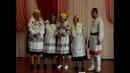 Да Катя Катерина ансамбль Калина села Людвинівка Керівник Олексій Заєць