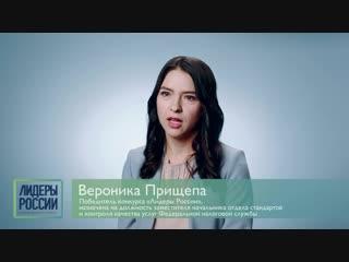 Победительница Конкурса Лидеры России Вероника Прищепа  о преодолении себя и глубоких изменениях в жизни