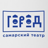 Логотип Самарский театр ГОРОД