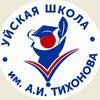 Уйская СОШ имени А. И. Тихонова вместе с #РДШ
