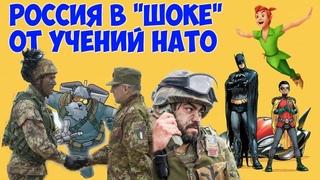 Как учения НАТО Единый трезубец - 2018 повергли Россию в шок (Суть вещей)