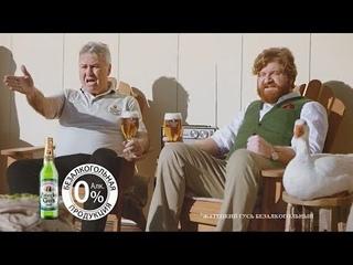 Дриблинг, навес, перехват   Гус Хиддинк в рекламе Жатецкий Гусь Безалкогольное