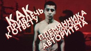 Как привлечь к ответу племянника Приморского авторитета (Руслан Осташко)