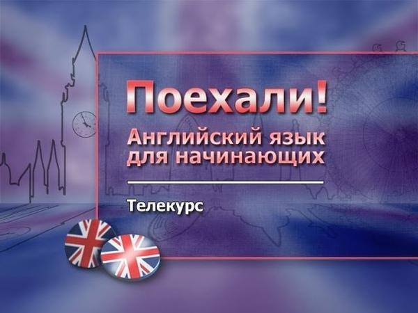 Английский язык для начинающих Урок 1 6 Неопределённые наречия Формы there is are