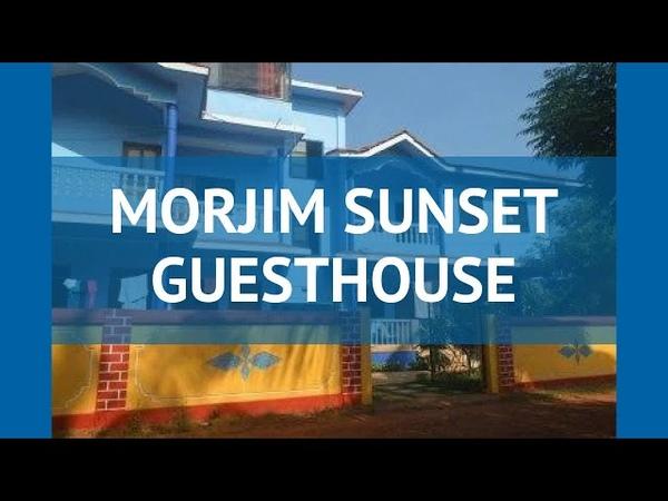 MORJIM SUNSET GUESTHOUSE 1* Север Гоа обзор – отель ЛИВИНЬО САНСЕТ ГЕСТХАУС 1* Север Гоа видео обзор