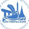 Администрация Октябрьского района города Самара