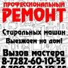 ШЕБЕРХАНА~Ремонт бытовой техники | Талдыкорган