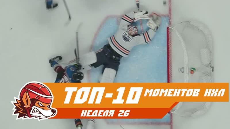 Шедевры Радулова и МакДэвида сэйв года Коскинена Топ 10 моментов 26 й недели НХЛ