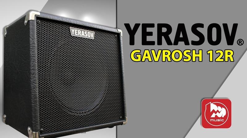 Гитарный ламповый комбик YERASOV GAVROSH 12R
