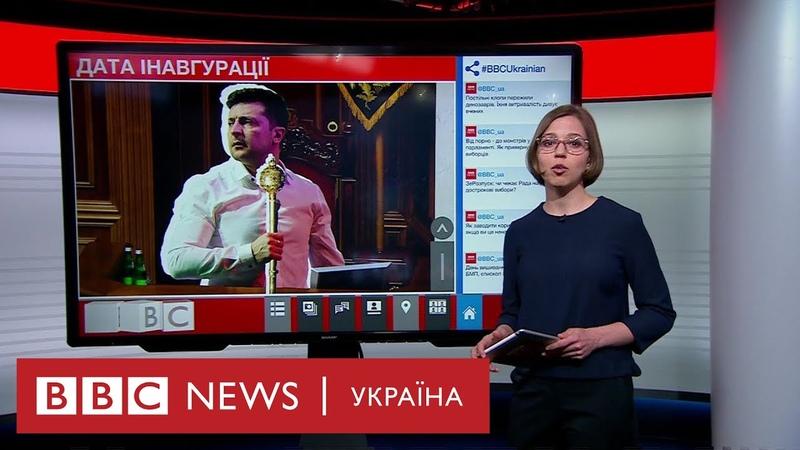 Зеленський складе присягу президента в понеділок. Випуск новин 16.05.2019