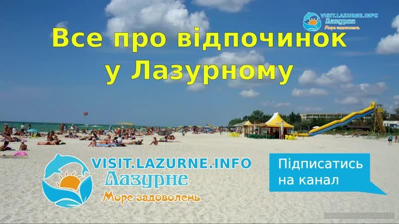 Дикий пляж і озеро Устрічне 1 хв анонс для інстаграм