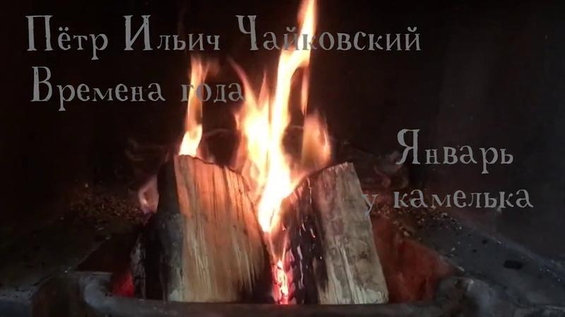 Пётр Ильич Чайковский Январь у камелька времена года