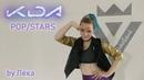 KDA Pop stars cover dance by Лёка