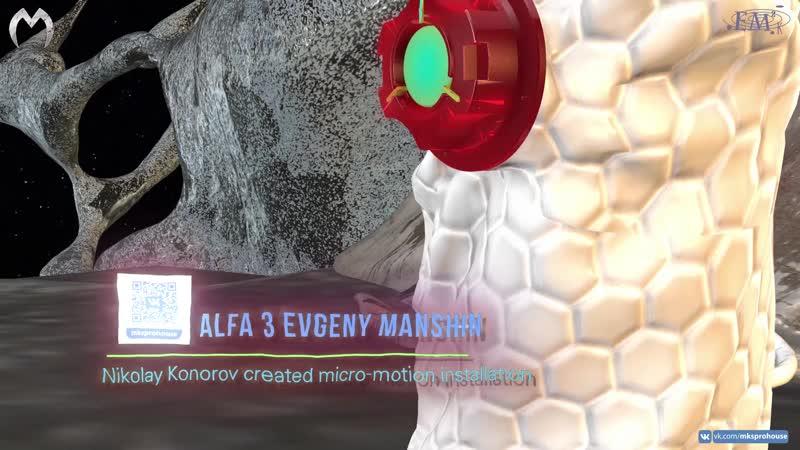 ALFA 3 Evgeny Manshin. Nikolay Konorov created Micro-motion Installation (31.01.19)