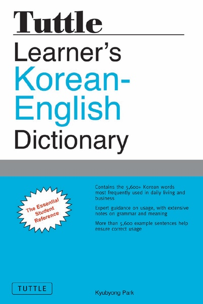 Tuttle Learner's Korean-English Dictionary - Kyubyong Park (retail)