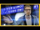 GTA5 클럽의 황제!! 게이토니 업데이트 리뷰!! Gay Tony Update Reviews - 장파