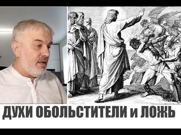 ДУХИ ОБОЛЬСТИТЕЛИ и ЛОЖНОЕ ЗНАНИЕ Ребе Юзек 06 09 2017