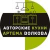 Мебель в Белгороде. Кухни от Артема Волкова