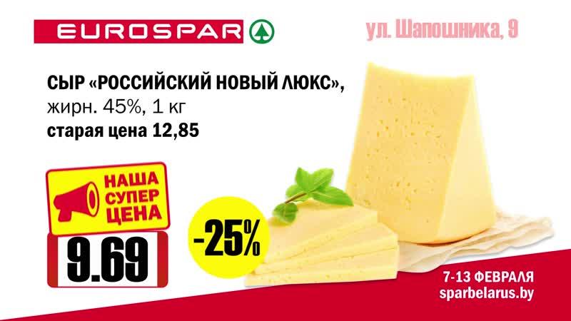 ES fer Shaposhnika servelat cheese
