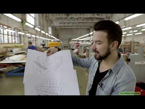 Как на фабрике MZ5 group создают диваны от чертежа до сборки