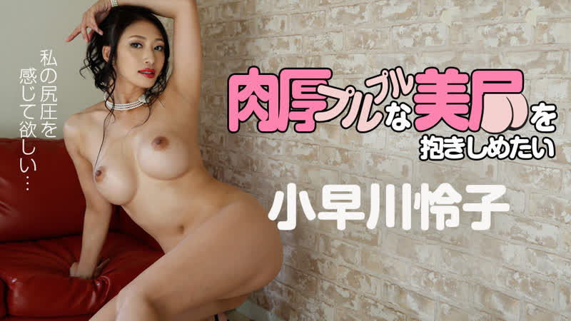 Kobayakawa Reiko Uncensored, Big Tits, Creampie, Handjob, Blowjob, Cunnilingus, Huge