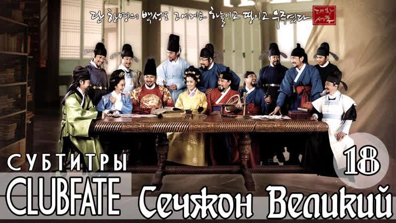 [Сабы Lyudochka / ClubFate] - 18/86 - Сечжон Великий / The Great King Sejong (2008/Юж.Корея)
