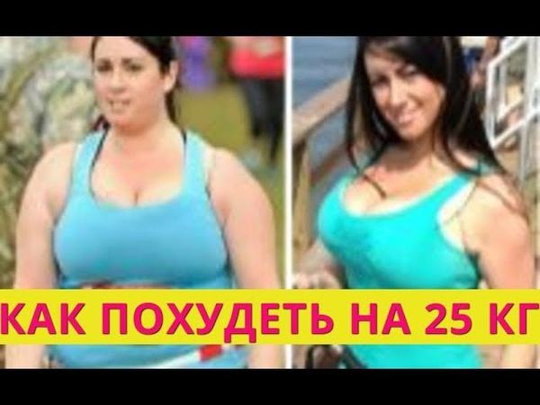 Как быстро похудеть 25