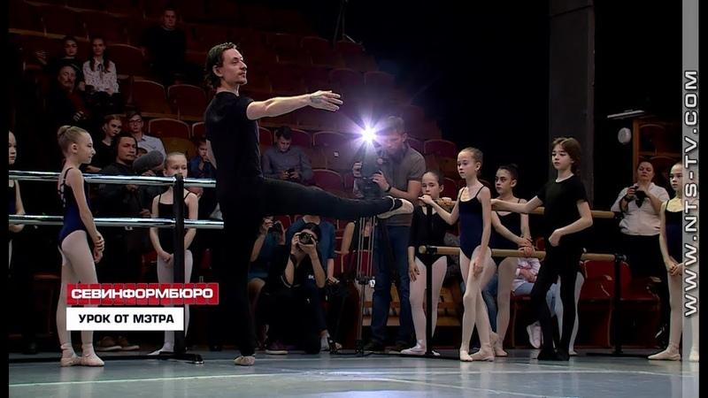 Сергей Полунин провёл балетный мастер класс для севастопольских детей