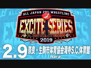 AJPW Excite Series 2019 () - День 3