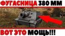 ОРУДИЕ 380ММ ОФИГЕЛ КОГДА УЗНАЛ МОЩНАЯ ФУГАСНАЯ ПУШКА ШТУРМТИГР wot Sturmtiger world of tanks