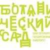 Ботанический сад СПбГУ | SPbSU Hortus