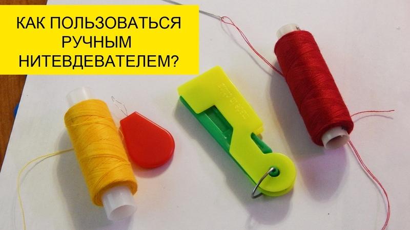 Как пользоваться нитевдевателем 😜 Вдеть нитку в иголку ЛЕГКО 👍