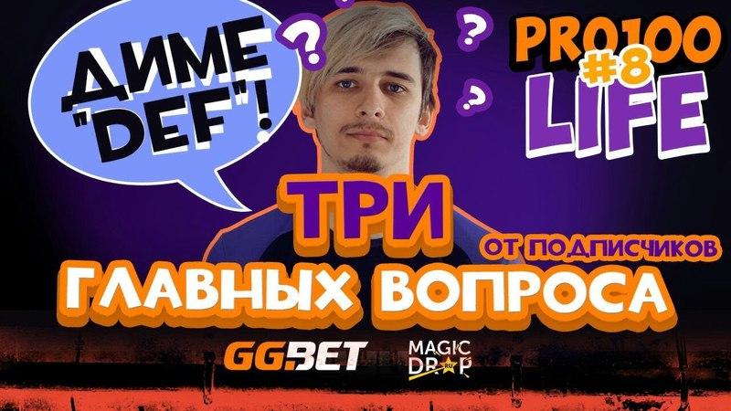 PRO100 LIFE 8 ТРИ ГЛАВНЫХ ЛАЙВ-ВОПРОСА ДИМЕ DEF!