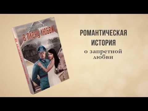 Буктрейлер книги В плену любви Л Ладожской