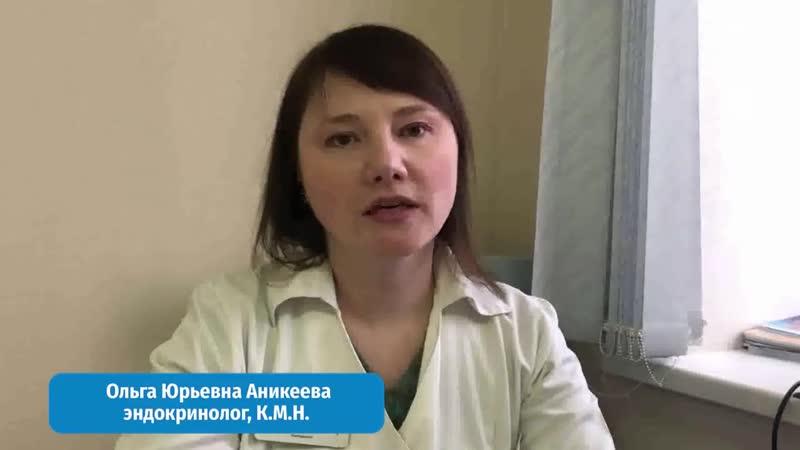 Ольга Юрьевна Аникеева - врач-эндокринолог, К.М.Н.