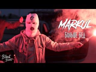 MARKUL - Больше бед (Премьера трека 2019)