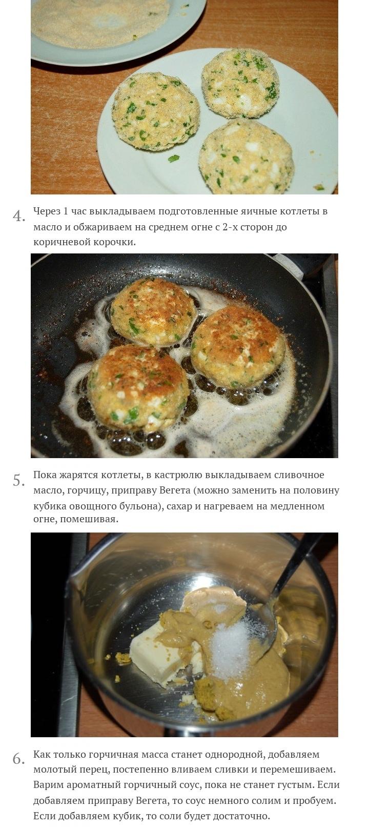 Котлеты из вареных яиц с горчичным соусом, изображение №3