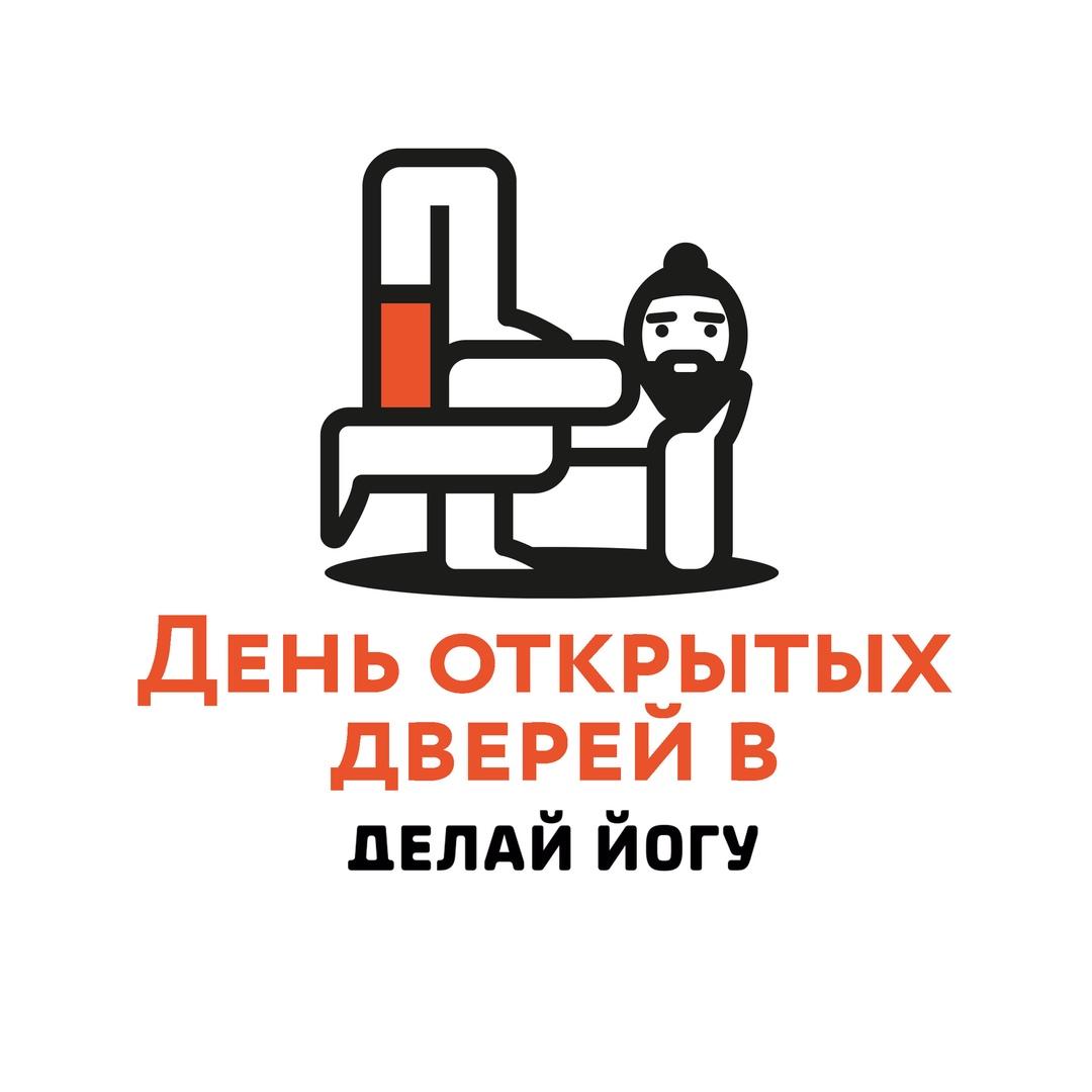 """Афиша День открытых дверей в """"Делай йогу"""""""