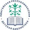 Адыгейская республиканская детская библиотека