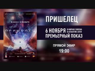 Премьера фильма «пришелец» в «мираж синема атлантик сити»