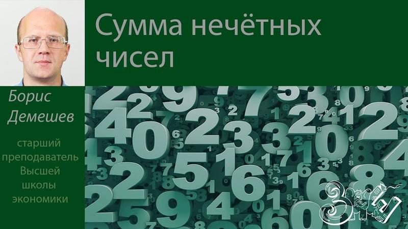 Сумма нечётных чисел Борис Демешев ЗПШ 2018