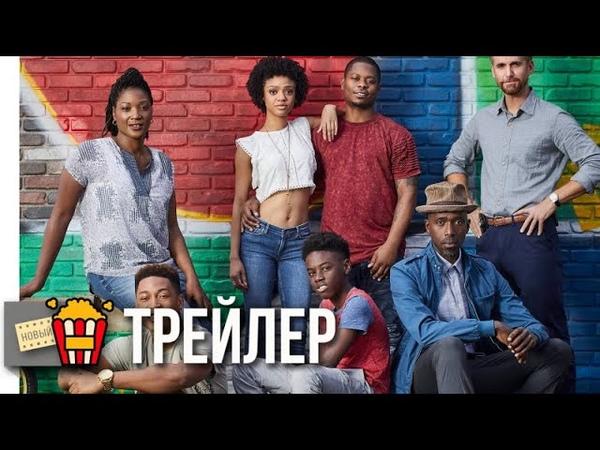 КРАСАВЧИК СО СТАЖЕМ (Сезон 2) — Русский трейлер | 2019 | Новые трейлеры