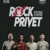 ROCK PRIVET / 15.11.2019 / КИРОВ