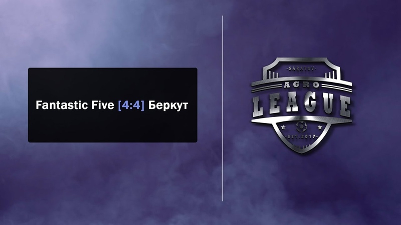 Fantastic Five [ 4 : 4 ] Беркут
