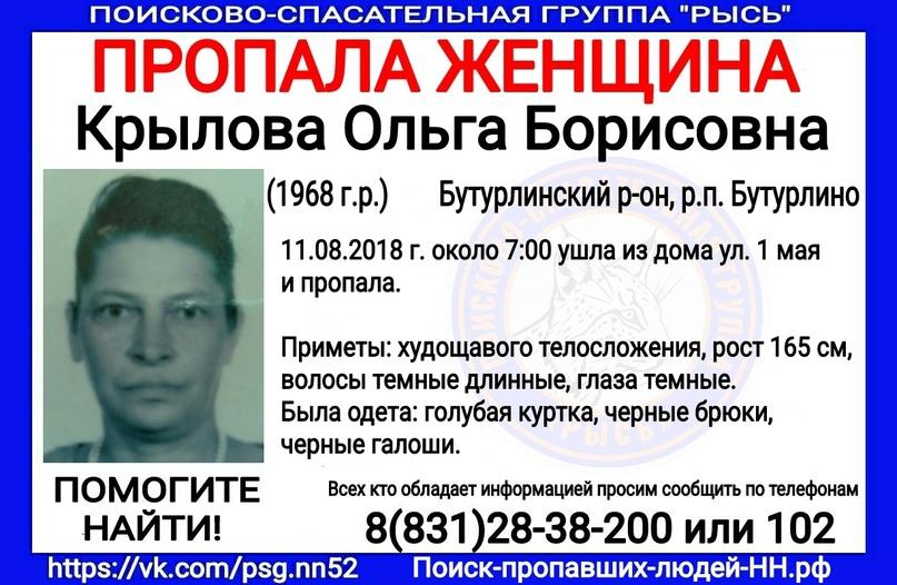 Крылова Ольга Борисовна, 1968 г.р. Бутурлинский р-он, р.п. Бутурлино