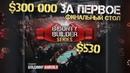 Bounty Builder $530 MAIN EVENT | $300 000 за первое! Разбор финального стола